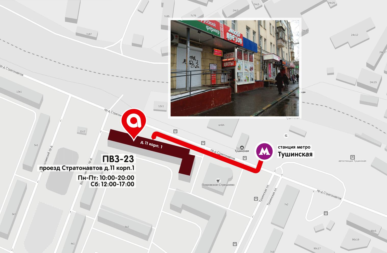 Схема проезда общественным транспортом от м тушинская