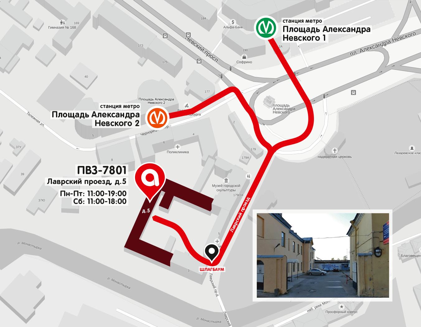 Александро-невская лавра как проехать на метро