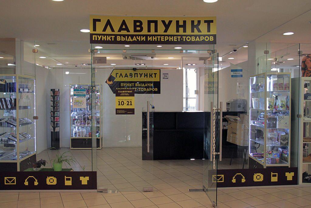 Пункты Самовывоза Интернет Магазинов Санкт Петербург